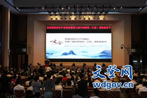 快讯:国际养生产业峰会暨中国威海(文登)国际温泉节开幕