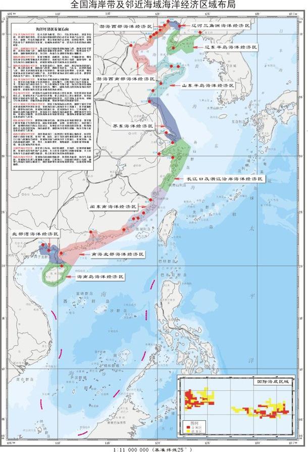 形成以海洋经济为基础的沿海大城市群.
